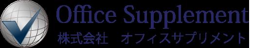 株式会社 オフィスサプリメント